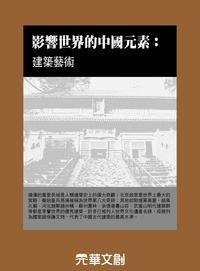 影響世界的中國元素:建築藝術