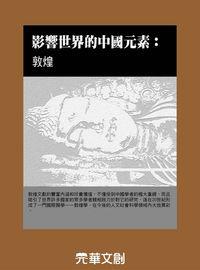 影響世界的中國元素:敦煌
