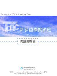 新多益閱讀測驗訓練 [題庫], 閱讀測驗篇