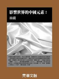 影響世界的中國元素:絲綢