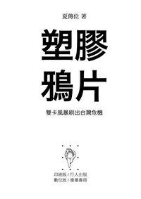 塑膠鴉片:雙卡風暴刷出台灣危機