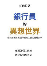 銀行員的異想世界:台北國際商業銀行產業工會的傳奇故事