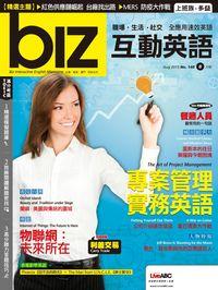 biz互動英語 [第140期] [有聲書]:專案管理實務英語