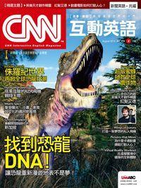 CNN互動英語 [第179期] [有聲書]:找到恐龍DNA!