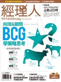經理人 [第129期]:向頂尖顧問 BCG 學策略思考