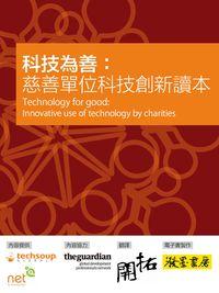 科技為善:慈善單位科技創新讀本