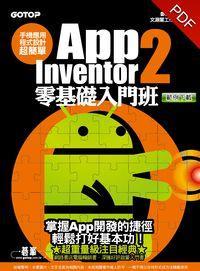 手機應用程式設計超簡單:App Inventor 2 零基礎入門班