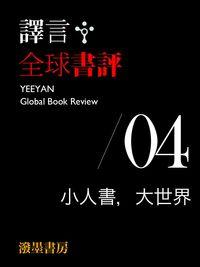 譯言全球書評. 4, 小人書,大世界