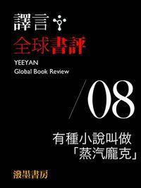 譯言全球書評. 8, 有種小說叫做「蒸汽龐克」