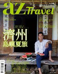 AZ旅遊生活 [第148期]:濟州 島嶼夏旅