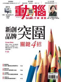 動腦雜誌 [第472期]:創新品牌突破關鍵4招