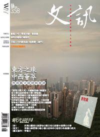 文訊 [第358期]:東方之珠 中西薈萃
