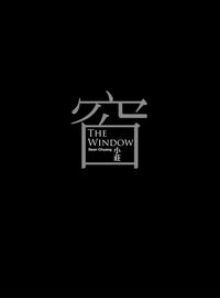 窗 = The window (試讀本)
