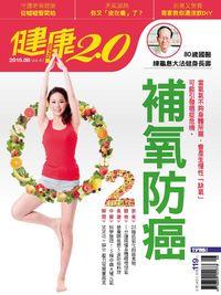 健康兩點靈 [第47期]:補氧防癌
