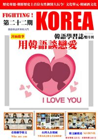 Fighting!KOREA 韓語學習誌 [第22期] [有聲書]:用韓語談戀愛