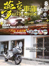 REVE Motor 夢享車庫 [第14期]:脫胎換骨 Volvo New XC90 D5