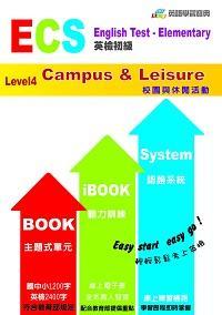 ECS英檢初級. Level 4, Campus & Leisure校園與休閒活動