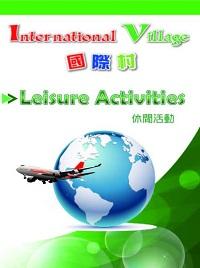 國際村:休閒活動