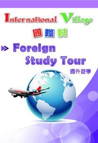 國際村:國外遊學