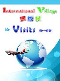 國際村:國外參觀