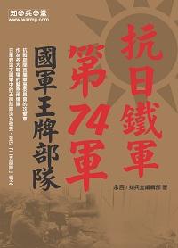 抗日鐵軍第74軍:國軍王牌部隊