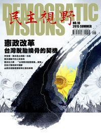 民主視野 [第10期]:憲政改革 台灣脫胎換骨的契機