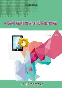 中國手機廠商未來布局與商機
