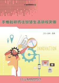 手機創新將往智慧生活領域突破