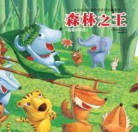 森林之王:輸贏的學習