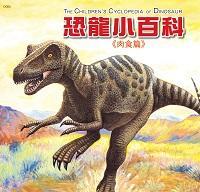 恐龍小百科, 肉食篇
