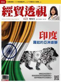 經貿透視雙周刊 2015/08/05 [第423期]:印度 躍起的亞洲雄獅