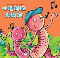 小蚯蚓的好朋友