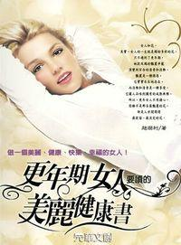 更年期女人要讀的美麗健康書
