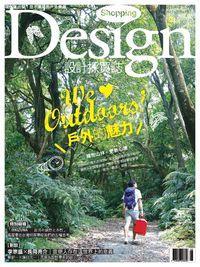 Shopping Design [第81期]:戶外的魅力!