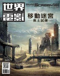 世界電影 [第560期]:移動迷宮 焦土試煉[有聲書]