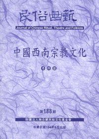 民俗曲藝 [第188期]:中國西南宗教文化 專輯II