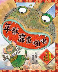 年獸霹哩啪啦:現代版中國節日童話