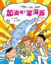 加油吧!笨海豚:一個關於「認真」的童話