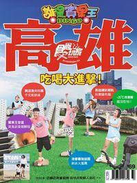 食尚玩家 雙周刊 2015/08/06 [第324期]:吃喝大進擊 !