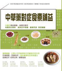 中草藥對症食療補益