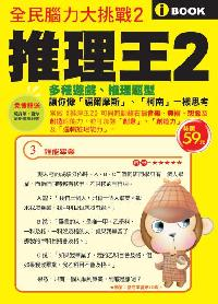 推理王. (2)
