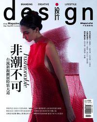 Design設計 [中英國際版] [第184期]:非潮不可