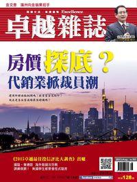 卓越雜誌 [第352期]:房價探底? 代銷業掀裁員潮