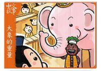 大象的重量 [有聲書]