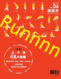 跑跑步Runnnn [第6期]:北.中.南 48大跑團