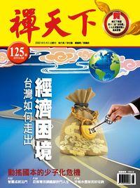 禪天下 [第125期]:台灣如何走出經濟困境