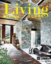 Living & design 住宅美學 [第77期]:Newest Design Flourishes in Turkey