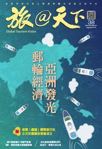 旅@天下 [第38期]:郵輪經濟 亞洲發光