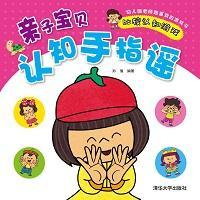 親子寶貝認知手指謠, 比較認知遊戲