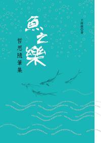 魚之樂:哲思隨筆集